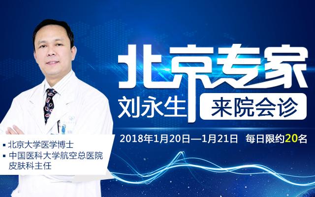 2018首次会诊活动丨特邀北京权威专家刘永生教授来院会诊