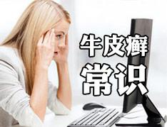 牛皮癣为什么总不好呢?.jpg