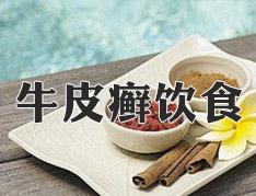 牛皮癣的饮食要合理搭配!.jpg