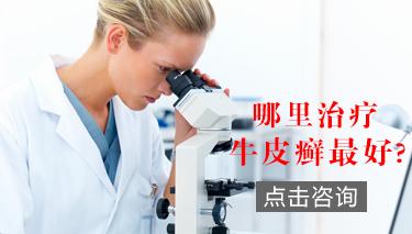 郑州市银屑病研究所是私立还是公立.jpg