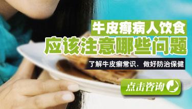 7.18 牛皮癣病人饮食应注意哪些问题.jpg