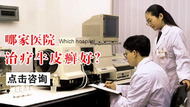 郑州市银屑病研究所是私立医院吗.jpg